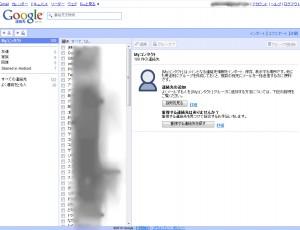 google連絡先(ベータ)