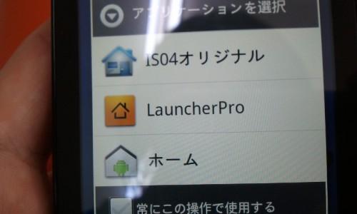REGZA Phone IS04 - ホーム選択画面