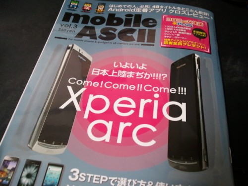 mobile ASCII vol.3