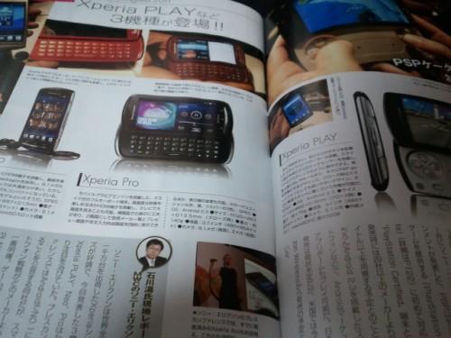 mobile ASCII
