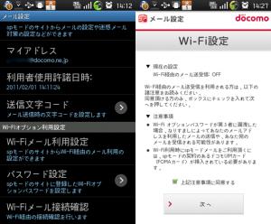 Wi-Fi経由のメール送受信機能有効化