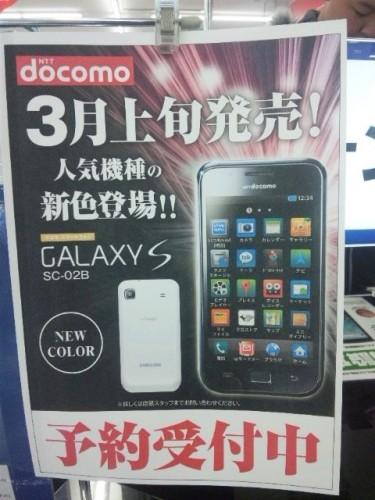 Galaxy S ホワイトモデル