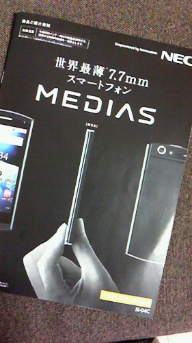 NECカシオ MEDIAS N-04C パンフレット