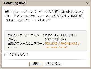 Galaxy S(SC-02B)アップデート