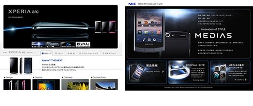 Xperia arc、MEDIAS、商品紹介ページ公開