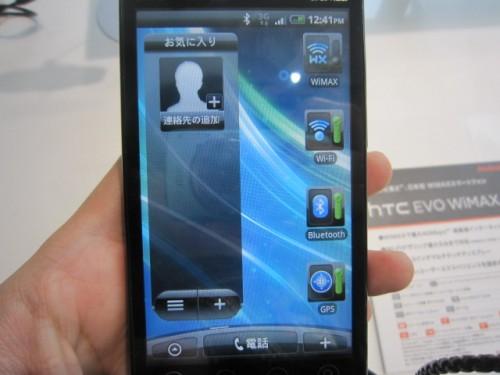 EVO WiMAX ISW11HT ウィジェット