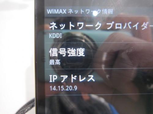 EVO WiMAX ISW11HT 信号強度