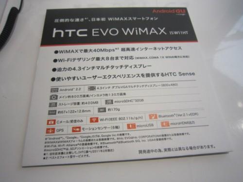 EVO WiMAX 特徴