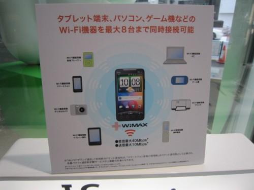 EVO WiMAX テザリング