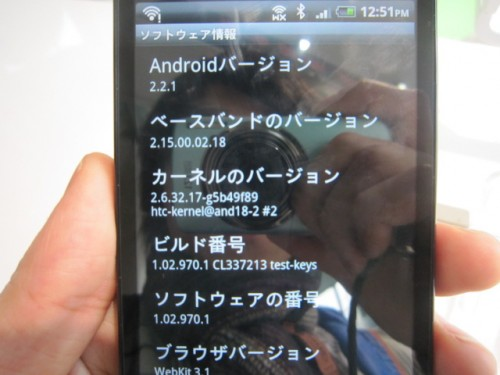 EVO WiMAX ISW11HT Androidバージョン