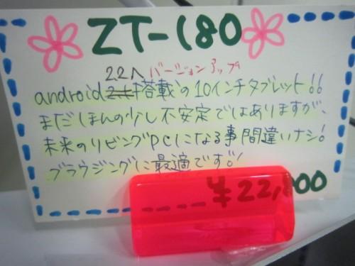 ZT180 札