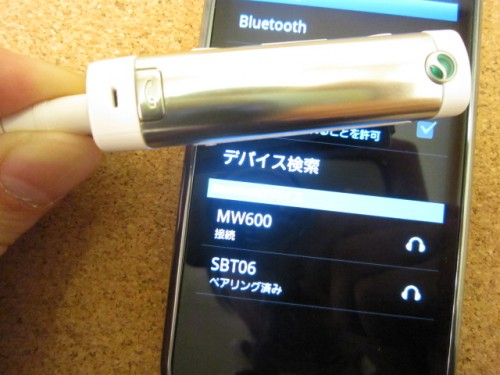 MW600 ペアリング