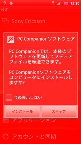 PC Companionインストールポップアップ