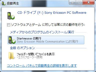 PC側のポップアップ