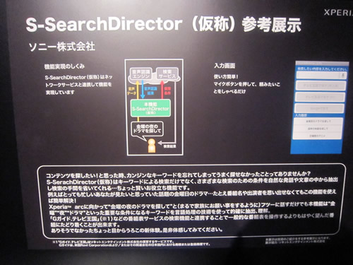 s-searchdirector