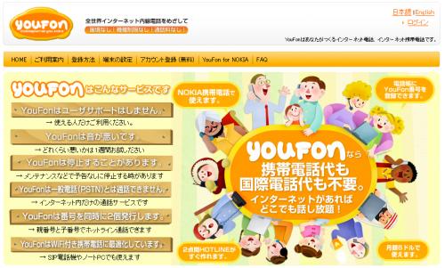 Youfon