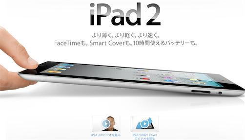 iPad2発売?