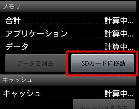 app2sd move