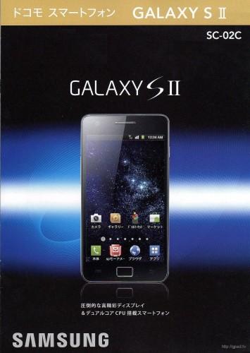 Galaxy S2 SC-02C Page1
