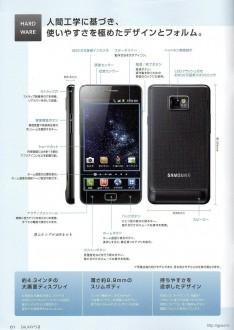 Galaxy S2 SC-02C Page2