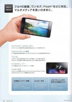 Galaxy S2 SC-02C Page4
