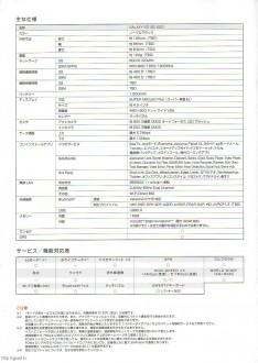 Galaxy S2 SC-02C Page8