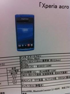 Xperia acro SO-02C 販売店向け資料