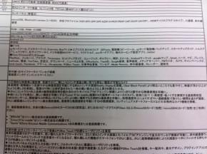 Xperia acro SO-02C 販売店向け資料2