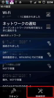Wi-Fi詳細設定