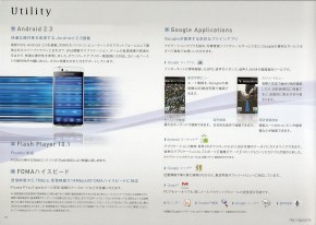 Xperia acro SO-02C Page14