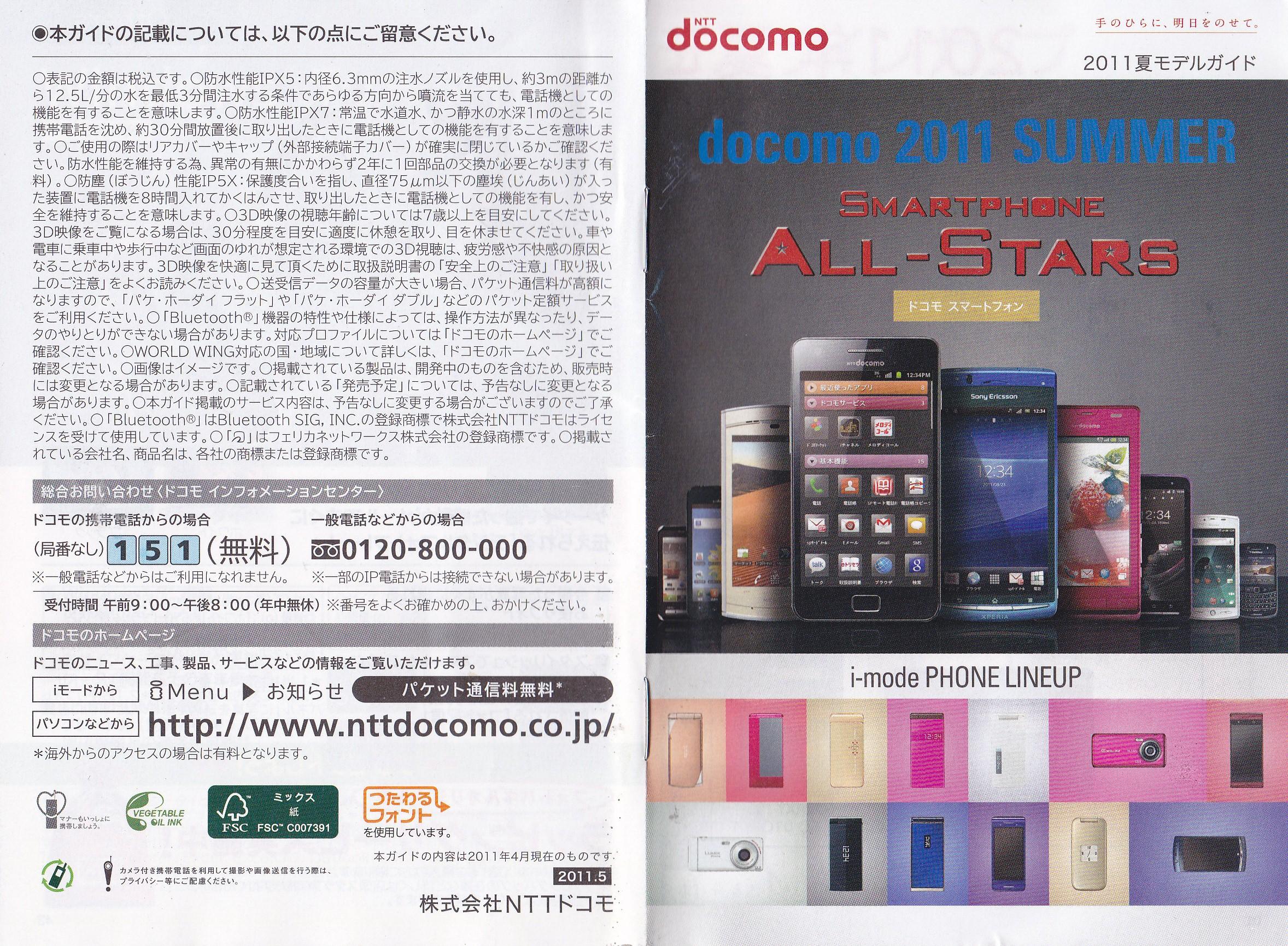 NTTドコモ夏モデルスマートフォンパンフレット1