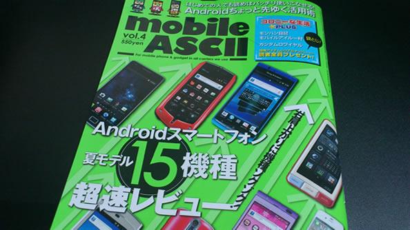mobile ASCII vol4