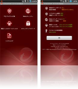 トレンドマイクロ、ウィルスバスターモバイル for android