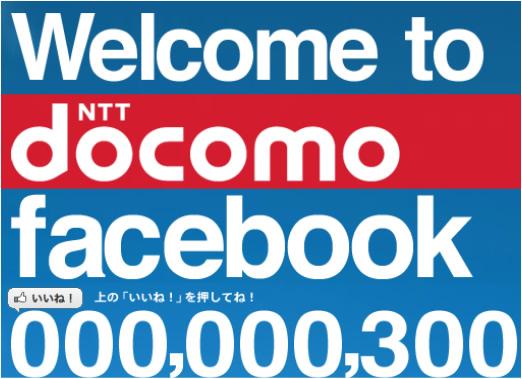 NTTドコモ公式Facebookページを開設