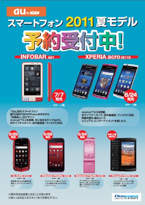 KDDIの2011年夏モデルスマートフォンの発売日