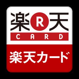 アプリ 楽天 カード