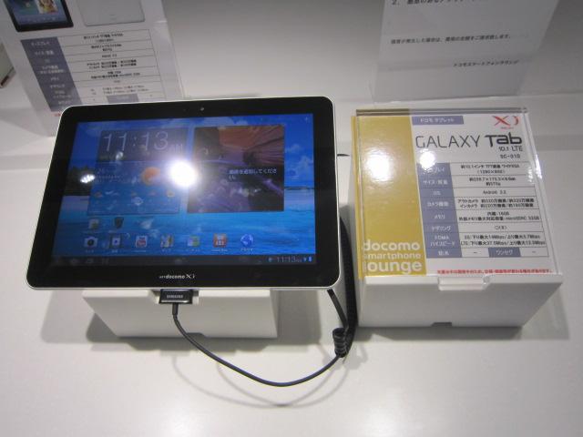 Galaxy Tab 10.1 LTE(SC-01D)ファーストインプレッション