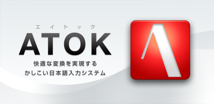ATOKアップデート