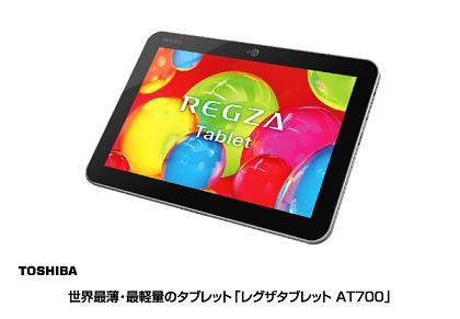 東芝 REGZA Tablet AT700