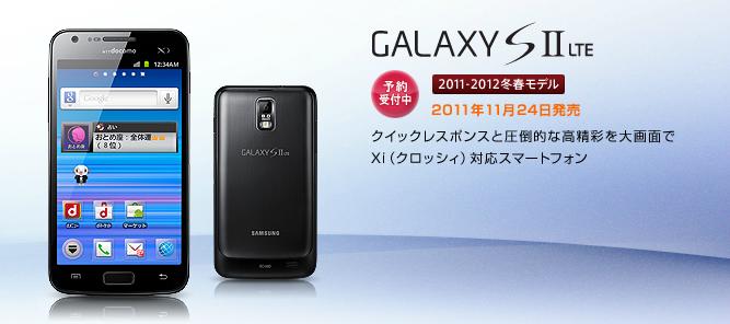 発売日決定、Galaxy S II LTE SC-03Dは11月24日、ARROWS Kiss F-03Dは11月25日