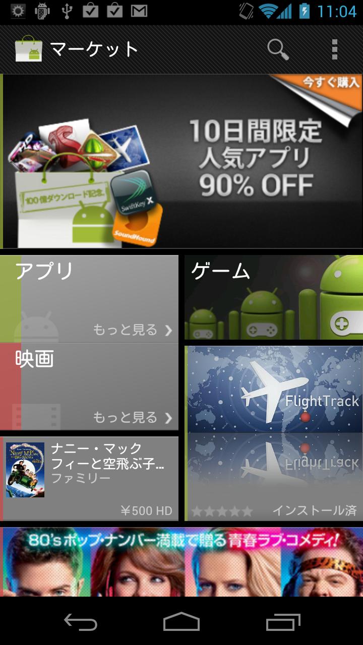 Androidマーケット ビデオレンタル