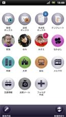 kddi au eメールアプリアップデート