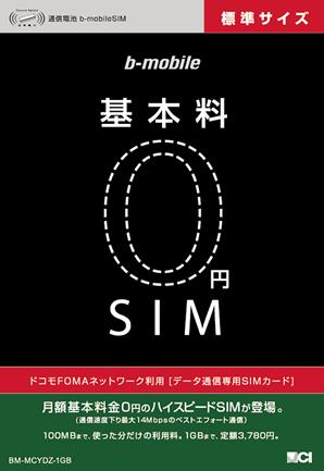 b-mobile、基本料0円SIM発売