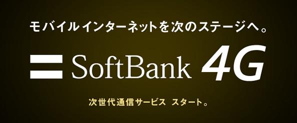 ソフトバンク、SoftBank 4G対応スマホ向け料金プランを発表、テザ ...