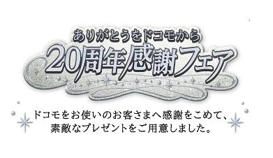 NTTドコモ20周年感謝フェア