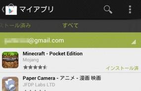 Google Play Store ver3.5.15
