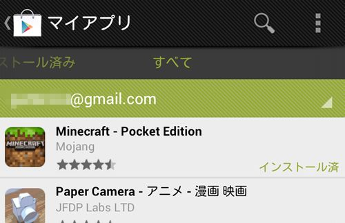 Google Play Store ver3.5.15