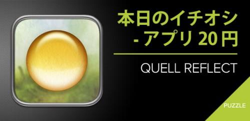 Google Play Storeキャンペーン3日目