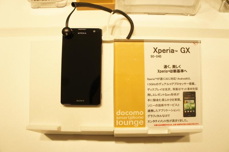 Xperia GX SO-04Dファーストインプレッション