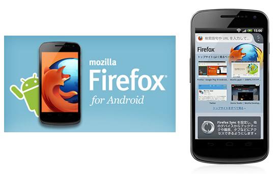 firefox 14正式版